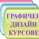 Графичен дизайн: Photoshop, InDesign, Illustrator, CorelDraw